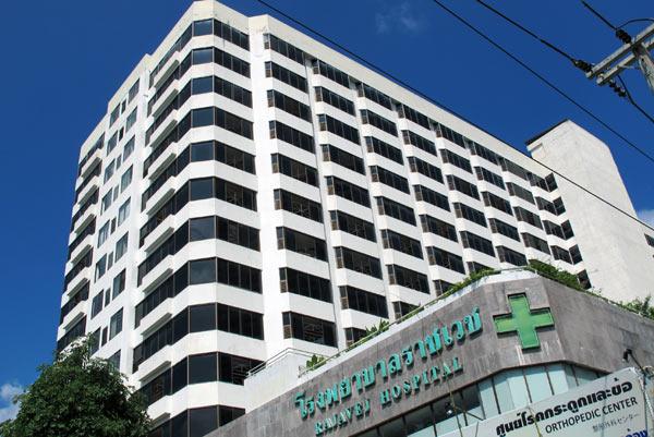Rajavej Hospital